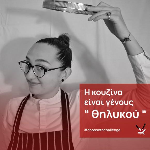 Η Κουζίνα είναι Γένους Θηλυκού -  Margarita Maina