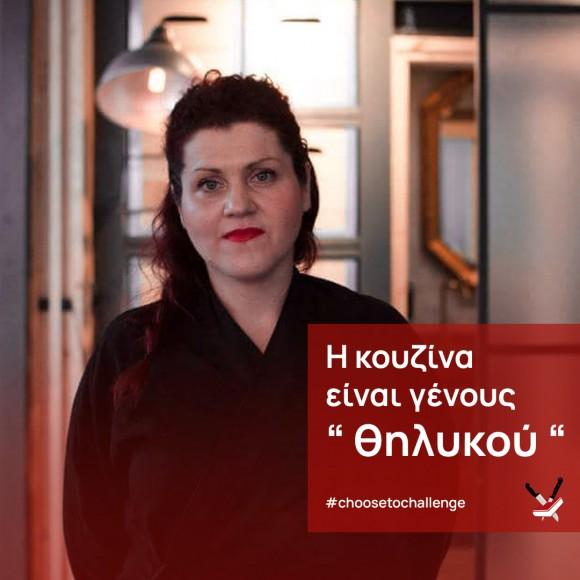 Η Κουζίνα είναι Γένους Θηλυκού - Alexandra Takoridi
